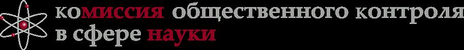 Комиссия общественного контроля в сфере науки